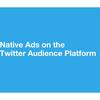 Twitter外へネイティブ広告でリーチを拡大~Twitterオーディエンスプラットフォームへモバイルアプリインストール広告を配信