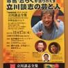 人生、成り行き 天才落語家 立川談志 (NHK-BS)