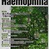 今週のカンファ:銅欠乏性貧血/飲水と狭心症/後天性第Ⅷ因子欠乏症