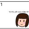 犬にボール【4コマ漫画】
