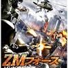 映画感想:「ZMフォース ゾンビ虐殺部隊」(45点/モンスター)
