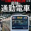 活字中毒:週刊東洋経済 2019年2/16号 [雑誌]
