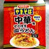 【食レポ】ペヤング中華風そのまま皿うどん!!!
