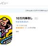 ゲームで遊びながら稼ぐ最高報酬!?10万円棒倒しゲームで最大10万円稼げる!