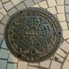 東京都23区・マンホールの記憶・6…