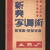 銀紙書房通信 マン・レイ受容史-7