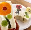 【ヒルナンデス】6/29 エハラマサヒロさん「フラワーサンド」の作り方 #可愛い♡ #お誕生日会 #萌え #インスタ映え #ホームパーティー #ピクニック