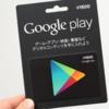 【モッピー】GooglePlayギフトカードに交換できる唯一の神サイト