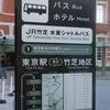2020.10.24  JR竹芝 水素シャトルバス