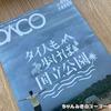 バンコクのフリーペーパー【DACO】日本でも無料で読める方法があります