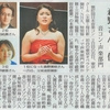 ソプラノ歌手 森野美咲さん、おめでとうございます。