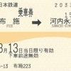 布施から河内永和への片道乗車券