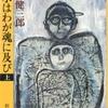 大江健三郎「洪水はわが魂に及び 上」(新潮社)-1