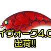 【DEPS】入手困難マグナムクランク「イヴォーク4.0」出荷!