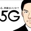 【健康被害?】5Gの闇を漫画にしてみた@アシタノワダイ