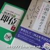 『はじめての即位(下)』『三国志独学ガイド』入手