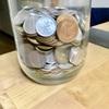 小銭貯金をリセットしました