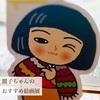 ウッドワン美術館、麗子ちゃんのおすすめ絵画展へ