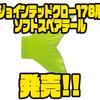 【ガンクラフト】S字が滑らかになるアイテム「ジョインテッドクロー 178用ソフトスペアテール」発売!