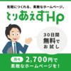 簡単HP作成! | PC初心者や苦手な方でもキレイなサイトがアッという間に完成!