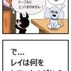 【犬漫画】発覚した修行犬