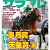 競馬情報誌サラブレが6月号で休刊、創刊26年間