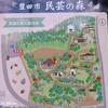 豊田市 民芸の森