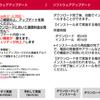 AQUOS sense SH-01KにAndroid 8.0 Updateが来た