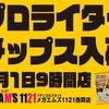 4月上旬札幌近郊パチンコ・パチスロホール営業予定