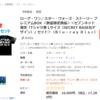 【セブン限定】売切れ急げ!「ローグ・ワン」Blu-ray プレミアムBOX Tシャツ黒Lサイズが売切れたぞ!