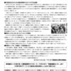 2019.10.22天皇即位式反対デモでの3名不当逮捕を許さない!