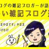 8月31日の染谷昌利さん主催イベントに「ぐわぐわ団」まけもけさんと登壇します!!!