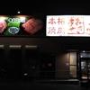 あみやき亭食べ放題3000円