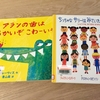 【小学1年生】教科書でおすすめされている絵本