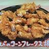 【きょうの料理】土井さんからレミさんまで