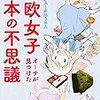読んだ本『北欧女子オーサが見つけた日本の不思議』『医師のつくった「頭のよさ」テスト』など