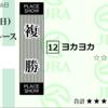 2021 桜花賞 最終分析 競馬予想