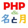 【PHP】日付から月齢と潮名(大潮や小潮)を計算する