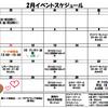 2月イベントスケジュール