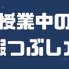 【中高大学生必見】授業中の暇つぶし方法について独断でまとめ20選!!!!