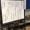 【倫理法人会】尾道市倫理法人会 7月12日