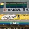 嵐 Are You Happy? 東京ドーム