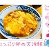 たっぷり卵の天津飯