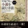 『大学教授のように小説を読む方法』/-M-「セラピー」