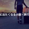 思わず旅に出たくなるオススメの本、小説、旅行記10作品