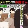 【ヌードモデル】ヌ○ドデッサンのお姉さんの本音を漫画にしてみた(マンガで分かる)@アシタノワダイ