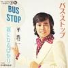バス・ストップ/平浩二