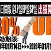 WEB限定出張買取用クーポン券2020年01月15日号 : 買取価格30%UP | 5日間限定 | LP盤・EP盤・SP盤 2020年01月14日~18日 迄 #bookschannel #LP買取 #EP買取 #出張買取