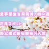 緊急事態宣言解除後、初の週末のお花見スポット上野公園と新宿御苑の人流