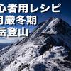 初心者が登る2月の赤岳鉱泉から赤岳登山のレシピ
